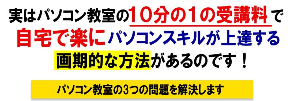 楽ぱそDVDお得セット by 木藤 隆司のレビュー【自分に投資】