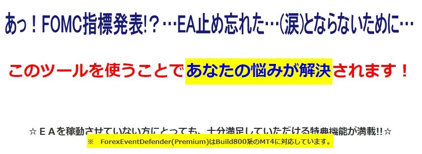 【豪華特典付き】経済指標発表時にEAを停止させるツール☆Forex Event Defender☆(フォレックスイベントディフェンダー) by Easy K合同会社を安く申し込むなら【特典】