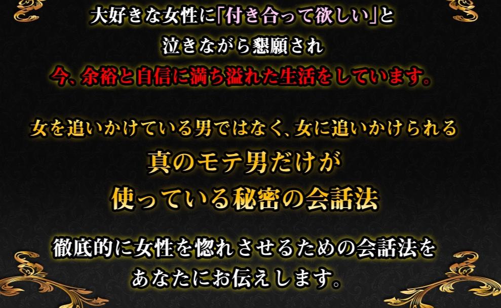 藤村勇気の総合恋愛会話教材 by 株式会社Laule'aで即戦力へ!