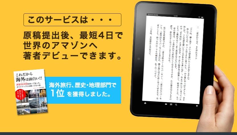 Kindle出版代行サービス   世界最大のインターネット書店Amazonで最短4日で著者デビュー by 三星 達也で即戦力へ!