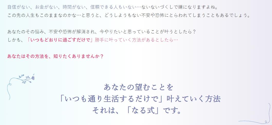 わずか4ステップ!理想のあなたになる方法 by 伊藤 幸子の内容暴露