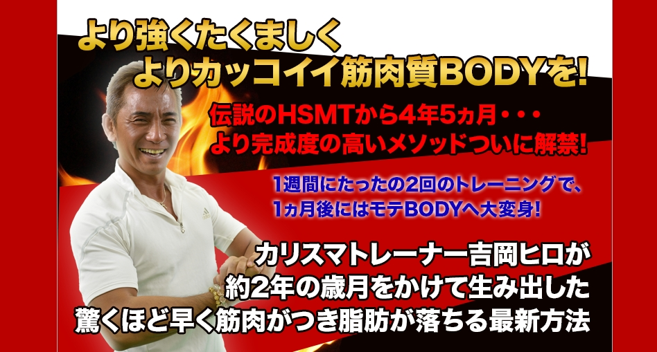 スーパー・セブン・マッスル・トレーニング SSMTメソッド by 株式会社わをの実践検証blog