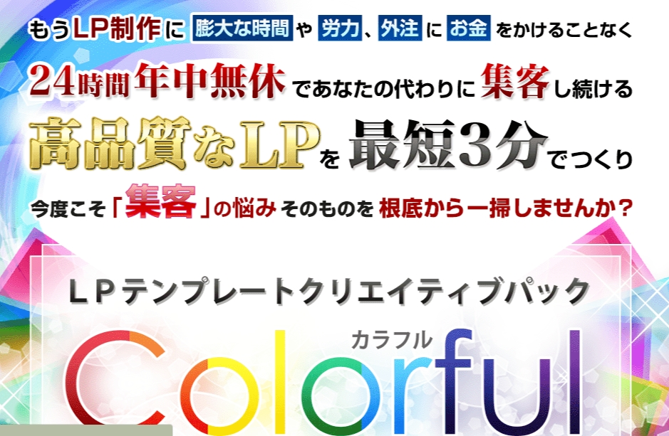 LPテンプレートクリエイティブパック「Colorful(カラフル)」 by KOKOROKITCHEN PTE.LTD.は詐欺かどうか