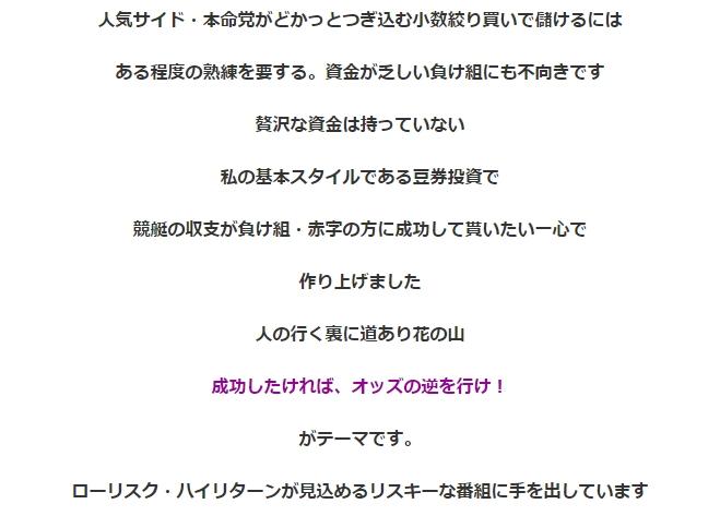 競艇ナイターレースで1000万円 夢投資法 by 吉岡 薫(実質)キャッシュバックで入手!