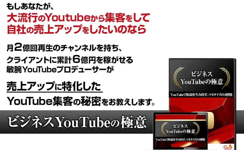 ビジネスYouTubeの極意 by Catch the Web Asia Sdn Bhdをまとめレビュー!特典について