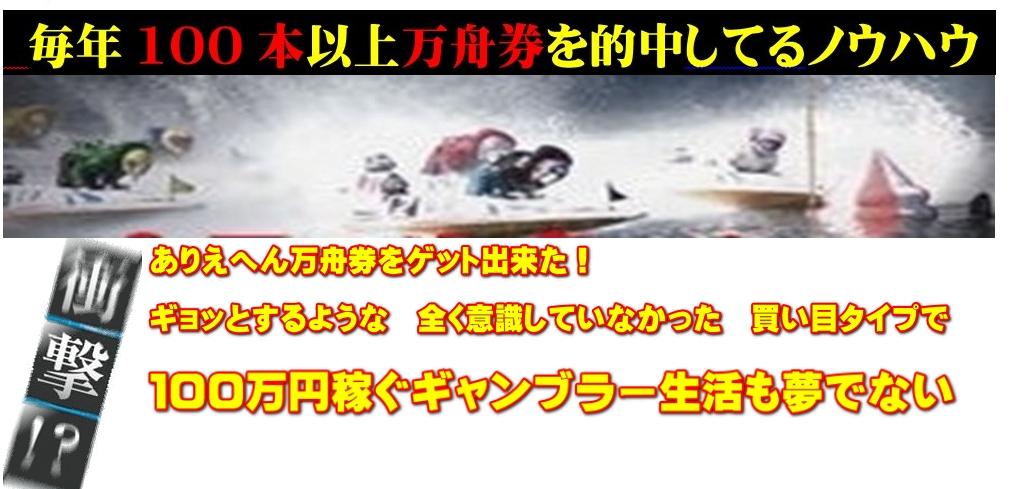 ザ・万舟中穴アタル36競艇必勝法 by 吉岡 薫は本当に効果があるのか?それとも…