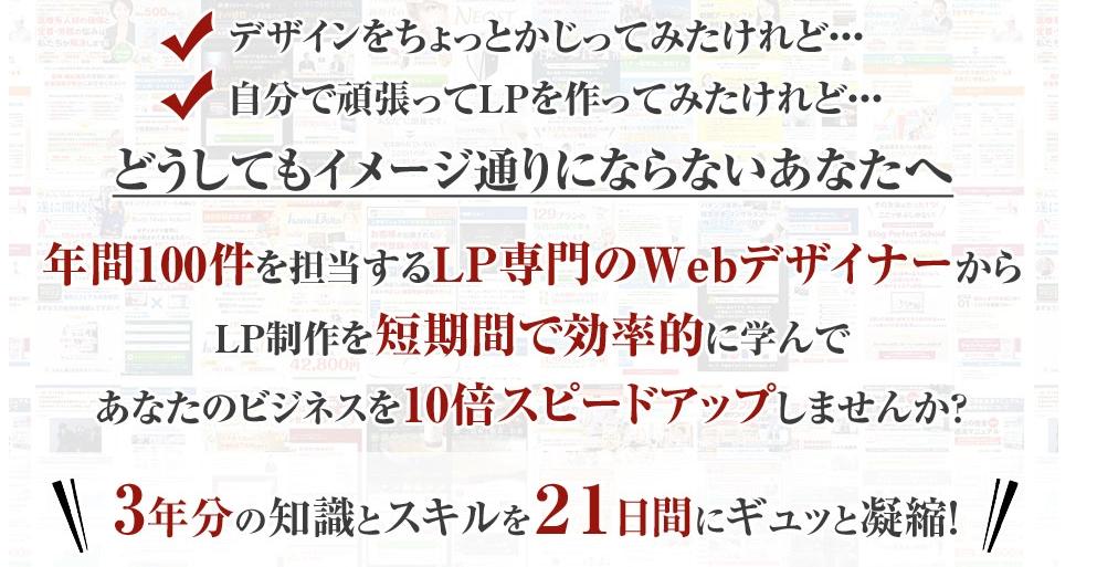 超速LP制作講座 | KATAOKA DESIGN MARKETING by 片岡 亮太のレビュー【実質キャッシュバック】