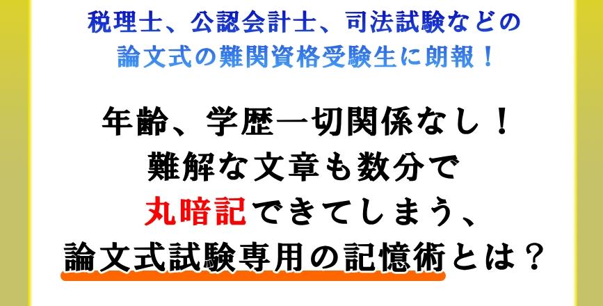 論文式試験専用記憶術 by 小野 敬人の評論【実質キャッシュバック】