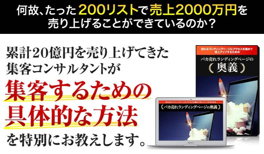 バカ売れランディングページの奥義 by 株式会社a visionで勝利!【値引き購入特典】