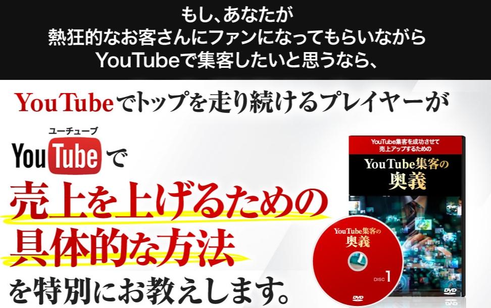 YouTube集客の奥義 by 株式会社a visionの内容暴露