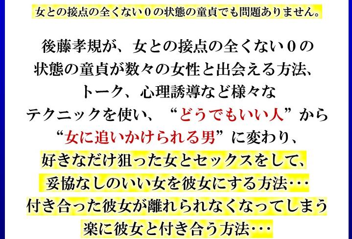 後藤孝規のWoman master Project by 株式会社グローバルカンパニーの評価【実質値引き特典】
