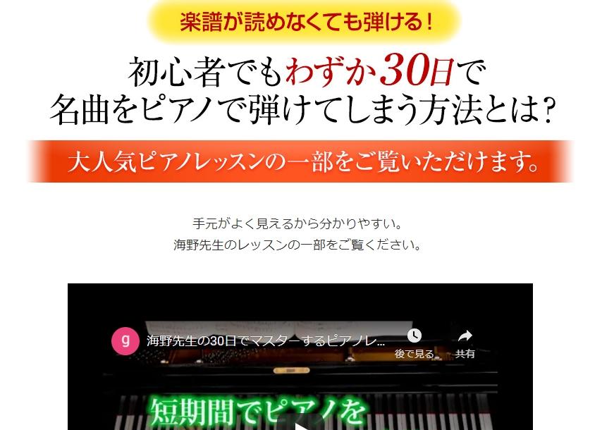 【ピアノ3弾セット】30日でマスターするピアノ教本&DVDセット by 株式会社 Good Appealは詐欺かどうか
