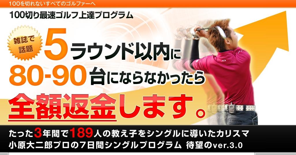 ゴルフ100切り最速プログラム・7日間シングルプログラム by 株式会社Live出版の効果を購入検証!(特典有)