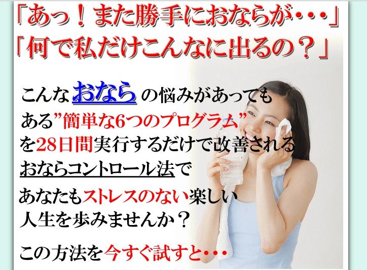 鈴木式 女性の為のおなら改善プログラム by 亀井 昌人は詐欺だった?